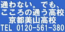 026こころの通う学校