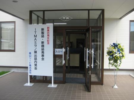 高山リード発表会