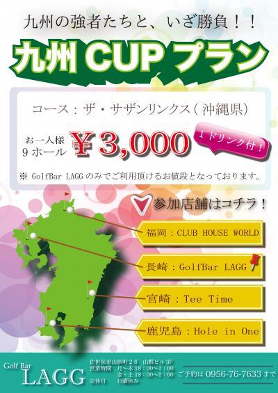 15-九州カップ_convert_20150902100337