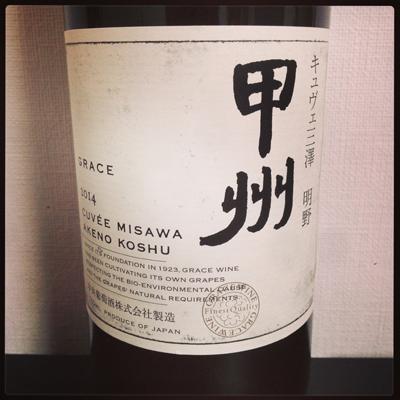 cuvee_misawa_koshu_2014