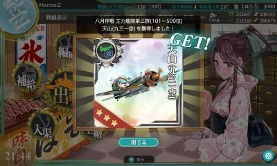 天山(931空)