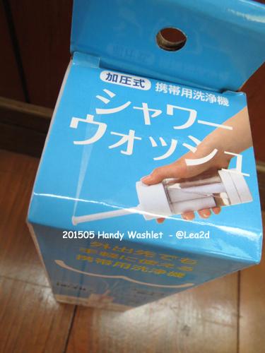 ハワイに持って行く物(携帯用洗浄機)ウォシュレット