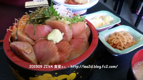 2015年9月 JIVA食堂さんで食べる