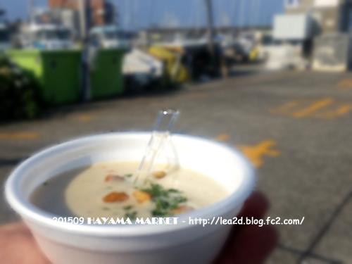 葉山の朝市 HAYAMA MARKET(ハヤママーケット) クラムチャウダー