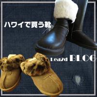 ハワイで買うサンダル、ブーツ(Tony Lama ,UGG,NOCONA,MINNETONKA,Red Wing etc)