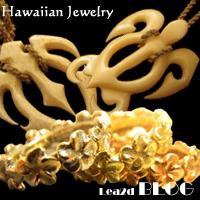 ハワイで買うハワイアンジュエリー & ボーンカービング