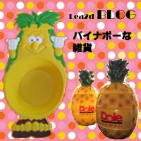 ハワイで購入 その1 パイナップル、パイナポーな形の雑貨、グッズ