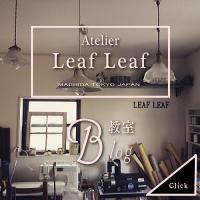 Atelier LeafLeaf 教室用ブログはこちら