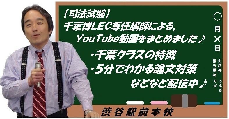 千葉先生動画案内トップ