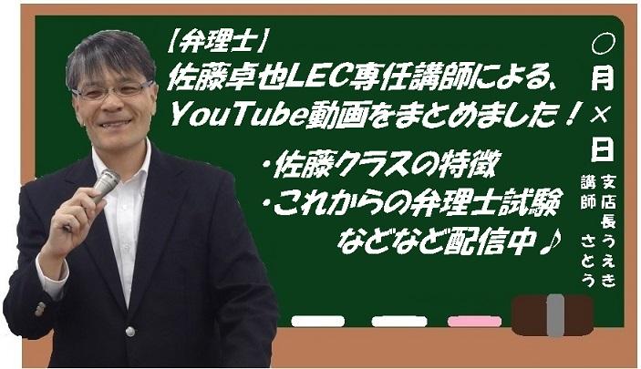 佐藤講師YouTubedouga
