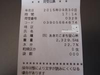 20151004_5060.jpg