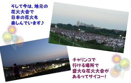 2015調布花火大会