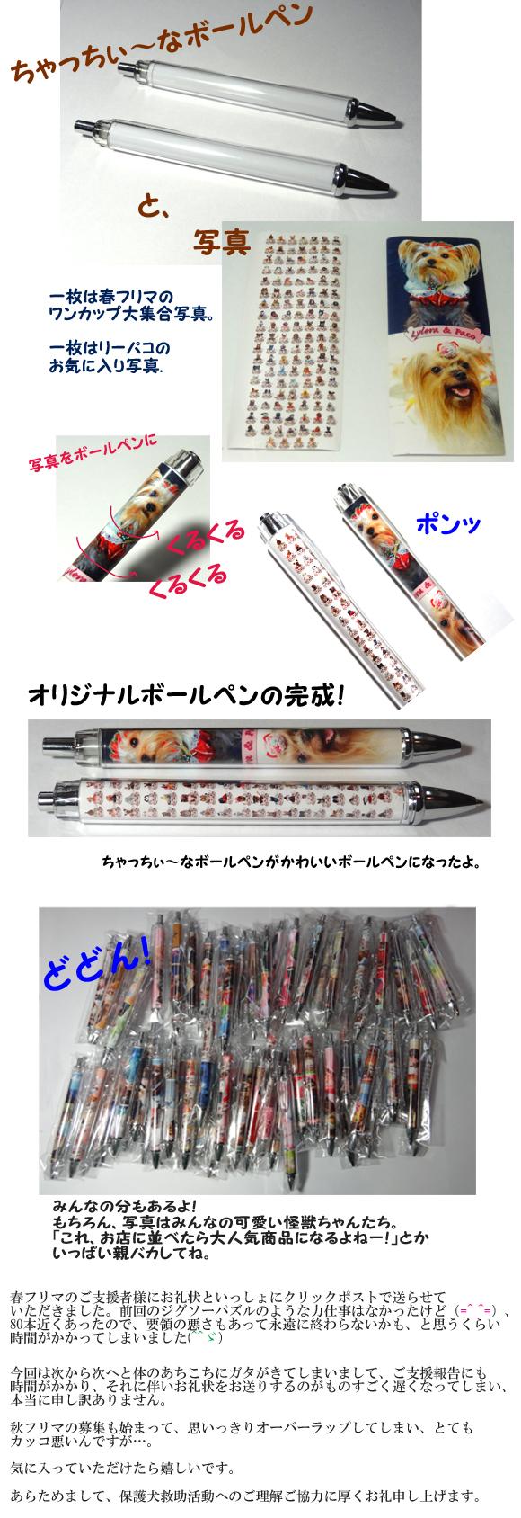 ボールペン製作 のコピー