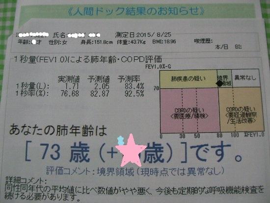 20150825呼吸機能検査①-1