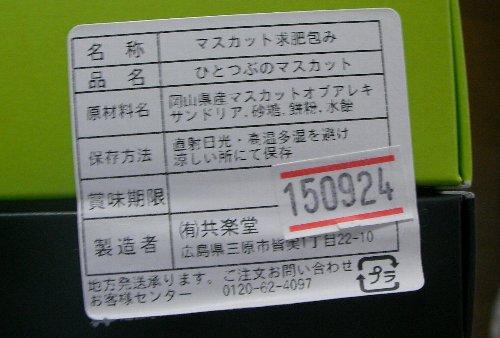 20150924賞味期限