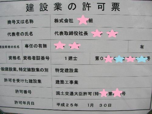 20150915工事現場③