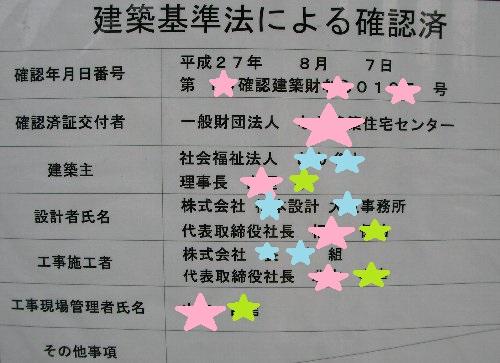 20150915工事現場②