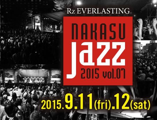 中洲ジャズ2015