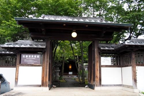 270906 佐藤渓美術館1