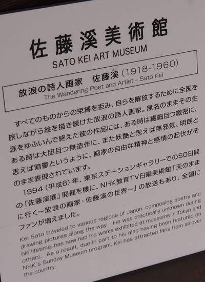 270906 佐藤渓美術館4