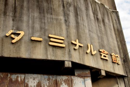 271008 後藤寺11
