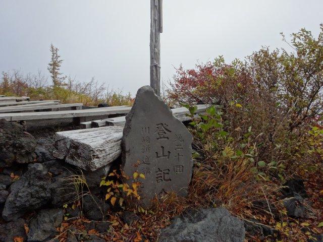 富士山 須走口 犬登山 2015-10-16 084