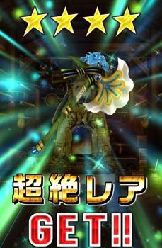 ☆4武器2