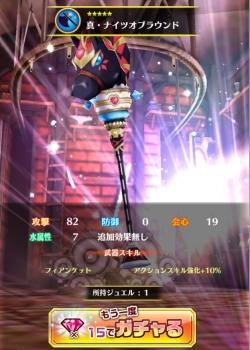 ☆5武器(真・ナイツオブラウンド)