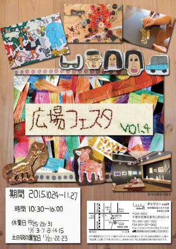 繝昴せ繧ソ繝シ0914_convert_20151001230246