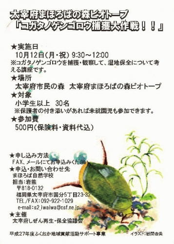 150928genngorou.jpg