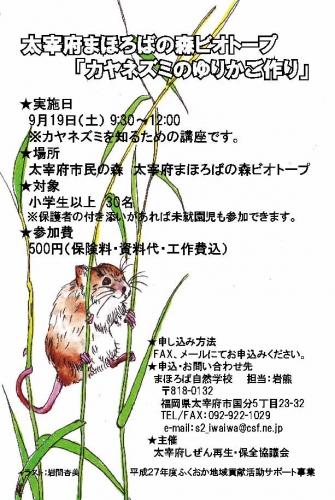 150901カヤネズミ