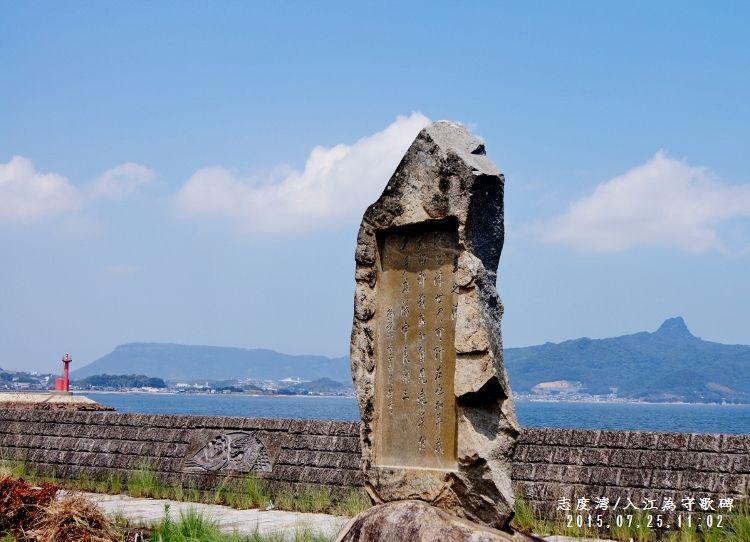 「入江爲守歌碑」 (750x542)