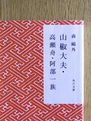 山椒大夫・高瀬舟・阿部一族1509
