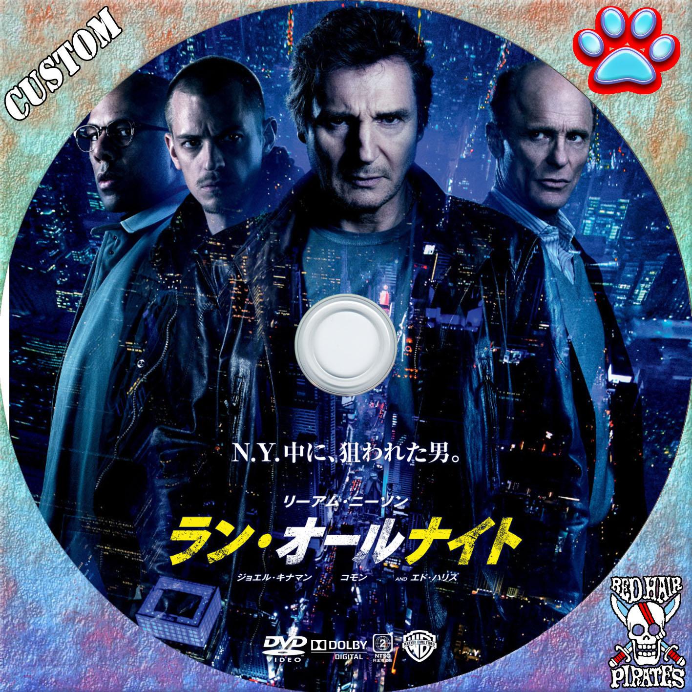 赤髪船長のCUSTOMラベル ラン・オールナイト Liam Neeson