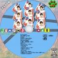 JUMPing CAR初回限定盤1CD