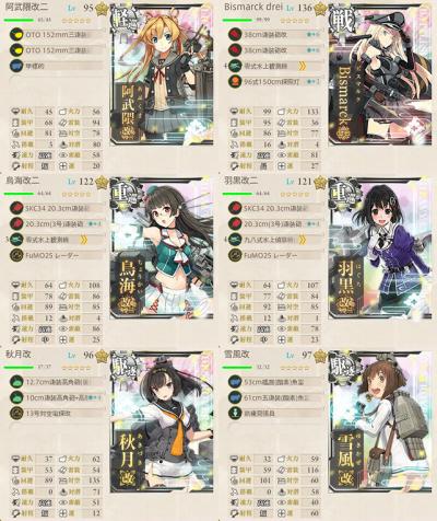E7_第二艦隊(削り用) のコピー - コピー