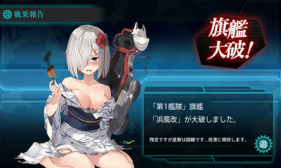 kancolle_20150907-202324710.png