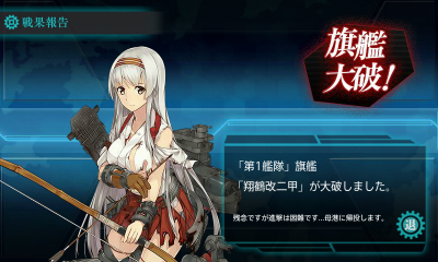 kancolle_20150925-181446787.png