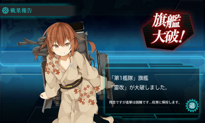 kancolle_20150926-022506369.png