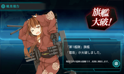 kancolle_20150926-022928685.png