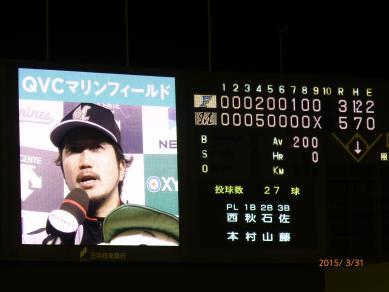 石川で勝利