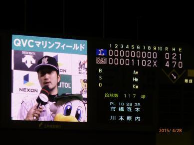 またしても石川で勝利
