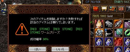 RedStone 15.08.15[02]