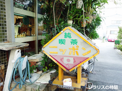987-1-5新開地喫茶店ニッポン000