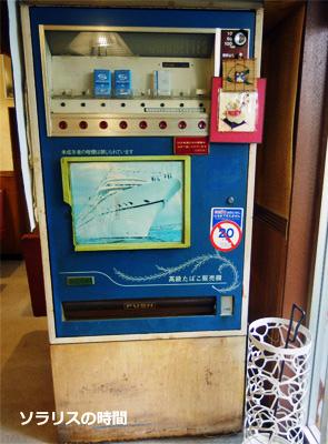 987-1-5新開地喫茶店ニッポン2