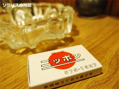987-1-5新開地喫茶店ニッポン1
