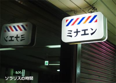 987-1-5新開地喫茶店光線00