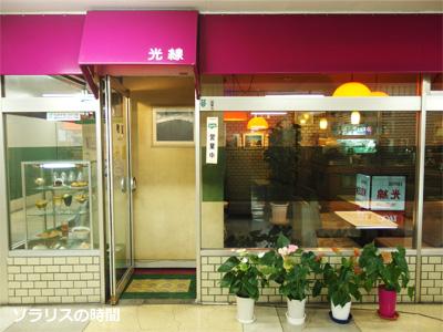 987-1-5新開地喫茶店光線2