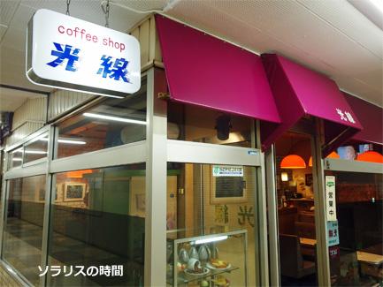 987-1-5新開地喫茶店光線1
