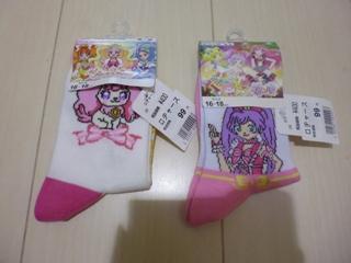 ブログ2 0911靴下 (2)
